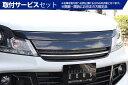 【関西、関東限定】取付サービス品MA15S ソリオバンディット | フロントグリル【エクスクルージブ ゼウス】ソリオ バンディット 前期 MA15S Front Grill メーカー塗装済み ZJ3 ブルーイッシュブラックパール3