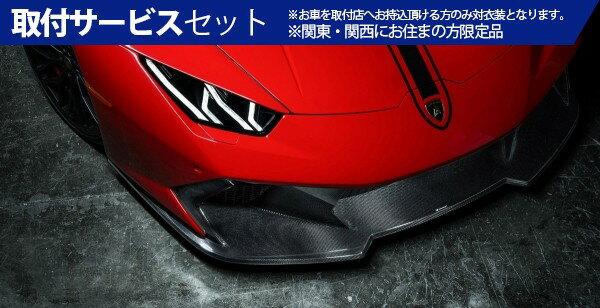 【関西、関東限定】取付サービス品エアロ 2点 セット(バンパー/リップ)【ヴォルシュテイナー】LAMBORGHINI Huracan  Novara Edizione Front Bumper Carbon Fiber I ncl. Carbon Fiber front Spoiler PP 2x2 Glossy