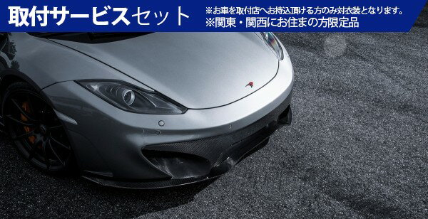【関西、関東限定】取付サービス品マクラーレン MP4-12C | フロントバンパー【ヴォルシュテイナー】MCLAREN MP4-VX COUPE & SPYDER V-MC Aero Front Bumper Carbon Fiber Incl. Carbon Fi ber Front Splitter PP 2x2 Glossy