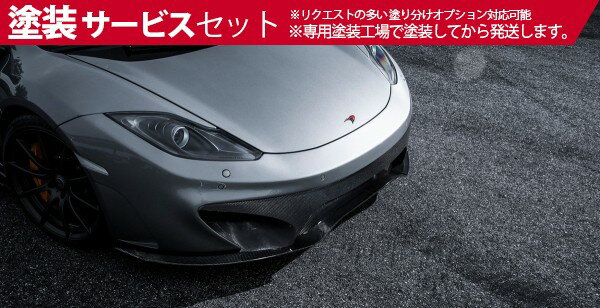 ★色番号塗装発送マクラーレン MP4-12C   フロントバンパー【ヴォルシュテイナー】MCLAREN MP4-VX COUPE & SPYDER V-MC Aero Front Bumper Carbon Fiber Incl. Carbon Fi ber Front Splitter PP 2x2 Glossy