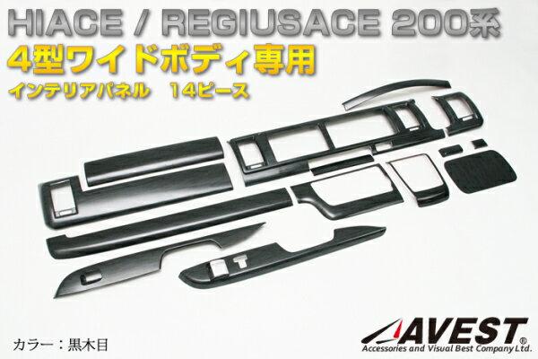 アベストハイエース200系4型S-GL(スーパーGL)ワイド車用インテリアパネル黒木目タイプ