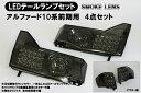 【アベスト】 アルファード ALPHARD 10系 前期用 LEDテールランプ スモークタイプ DVD付