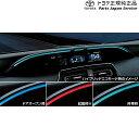 50系プリウス ドライブサポートイルミネーション トヨタ ZVW51 ZVW55 50PRIUS TOYOTA