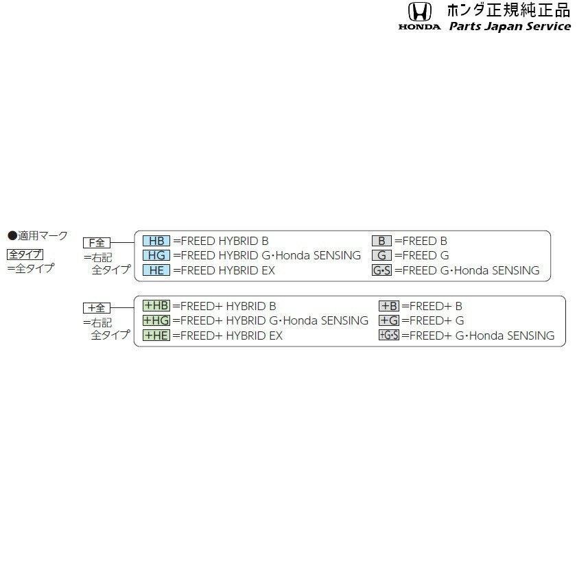ホンダ HONDA GB5 6 7 8 フリー...の紹介画像2