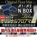 国産デラックスフロアマット N BOX(エヌボックス) 年式:23/12〜 ホンダ