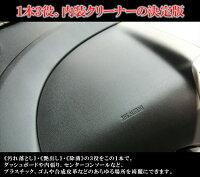 ((お試し商品))極艶内装クリーナースポンジ付簡単内装クリーニング