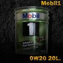 Mobil1 モービル1 エンジンオイルMobil SN / GF-5 0W-20 / 0W20 20L缶 ペール缶送料60サイズ