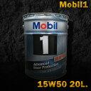 Mobil1 モービル1 エンジンオイルMobil SN 15W-50 / 15W50 20L缶 ペール缶送料60サイズ