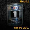 Mobil1 モービル1 エンジンオイルMobil SN 5W-40 / 5W40 20L缶 ペール缶送料60サイズ