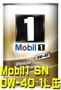 60 canned 1 Mobil1 Mobil engine oil SN 0W-40 / 0W40 1L (canned 1 liter) postage size