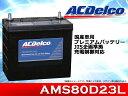 AC Delco/ACデルコ国産車用プレミアムバッテリー充電制御車対応部品番号:AMS80D23L送料80サイズ
