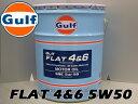 Gulf FLAT 4&6(ガルフ フラット)5W-50 / 5W50 20L缶 ペール缶Gulf ガルフオイル 5W50送料80サイズ