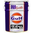 Gulf PRO SYNTHE(ガルフ プロシンセ)5W-40 / 5W40 20L缶 ペール缶Gulf ガルフオイル 5W40送料無料
