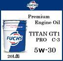 FUCHS フックス エンジンオイルTITAN GT1 PRO C-3 5W-30 / 5W30 20L缶 ペール缶600756192送料100サイズ
