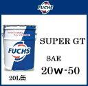 FUCHS フックス エンジンオイルTITAN SUPERGT 20W-50/20W50 20L缶 ペール缶68020511送料100サイズ