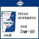 FUCHS フックス エンジンオイルTITAN SUPERSYN 5W-40/5W40 20L缶 ペール缶88950404送料100サイズ