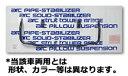 arc オートリファインBMW MINI (R55)COOPER-S(クーパーS)リア用パイプ・スタビライザー 送料80サイズ