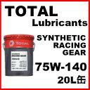 TOTAL トタル ギアオイルSYNTHETIC RACING GEAR 75W-140 /75w14020L缶 ペール缶送料無料
