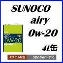 SUNOCO/スノコエンジンオイルairy/エアリー 0W2...
