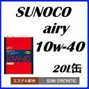 SUNOCO/スノコエンジンオイルairy/エアリー 10W...