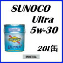 SUNOCO/スノコエンジンオイルUltra/ウルトラ 5W30/5W-30鉱物油 20L缶送料60サイズ