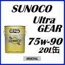 SUNOCO/スノコギアオイルUltra GEAR/ウルトラギア 75W90/75W-90鉱物油 20L缶送料60サイズ