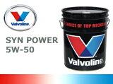 Valvoline/バルボリン エンジンオイルSYN POWER/シンパワー 5W50/5W-5020Lペール缶送料60サイズ