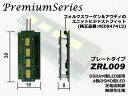 LUXI/ルクシィプレミアムシリーズプレート基板 AUDI/VW用送料60サイズ