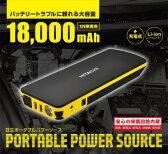 HITACHI/日立ポータブルパワーソースコンパクト&ハイパワーを実現した、1台5役のポータブル電源バッテリーチャージャー18,000mAh送料60サイズ