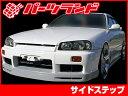 ●期間限定特価!R34 スカイライン全年式 4ドア用 GT-Rタイプ サイドステップ◆激安新品エアロパーツ!