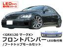マークX GRX120 フロントバンパー フードトップモール 前期 後期 H16/11〜H21/9 FRP 未塗装 社外品 MARK X トヨタ TOYOTA
