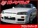 ●期間限定特価!R34 スカイライン全年式 4ドア用 GT-Rタイプ フロントハーフ◆激安新品エアロパーツ!