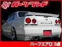 ●期間限定特価!R34 スカイライン全年式 4ドア用 GT-Rタイプ リアハーフ◆激安新品エアロパーツ!