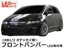 ●期間限定特価!【RB1/2 オデッセイ 後期】 フロントバンパー LED 取付用◆激安新品エアロパーツ!