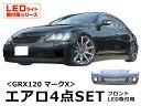 マークX GRX120 エアロセット 前期 後期 H16/11〜H21/9 FRP 未塗装 社外品 MARK X トヨタ TOYOTA