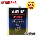 YAMAHA純正エンジンオイル ヤマルーブ プレミアムシンセティック 4L缶 90793-32414