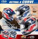 Arai(アライ) ASTRAL-X CURVE(カーブ) フルフェイスヘルメット