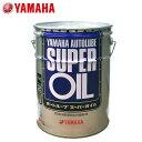 YAMAHA 2サイクルエンジンオイル オートルーブスーパー 20L(90793-30614)