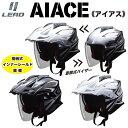 LEAD インナーシールド付ジェットヘルメット AIACE(...