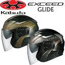 OGKカブト EXCEED GLIDE(エクシード グライド) オープンフェイスヘルメット