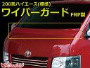ハイエース 200系 ワイパーガード FRP製 標準ボディ【Roadster/ロードスター】