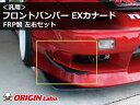 汎用 フロントバンパー EXカナード FRP製 左右セット【ORIGIN Labo. / ...