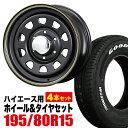 【4本組】★ハイエース 200系 タイヤホイールセット!★DAYTONA-RS (デイトナ) 15イ...