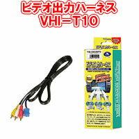 純正ナビで地デジ・DVDを楽しめる!データシステム VHI-T10 ビデオ入力ハーネス Datasystem