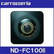 ノーマルアングルのほか、真上・ワイドアングルに切り替え可能!カロッツェリア ND-FC100II フロントカメラユニット carrozzeria