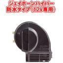 デンソー JHDNX-B (272000-335) ジェイホーンハイパー 防水タイプ(12V専用) DENSO