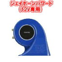 ECE(欧州)基準のクリアサウンド!デンソー JPDNX-A ブルー (272000-193) ジェイホーンパワード (12V専用) DENSO