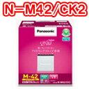 【送料無料!】パナソニック アイドリングストップ車用バッテリー circla Kei N-M42/CK2 Panasonic