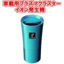 【送料無料!】デンソー PCDNT-A(イオンブルー)(04...