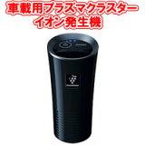 【送料無料!】デンソー PCDNT-B(ブラック)(044780-172) 車載用プラズマクラスターイオン発生機カップタイプ DENSO